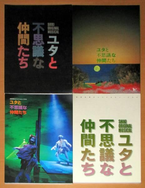 劇団四季パンフ《ユタと不思議な仲間たち '89~'07年の4冊》