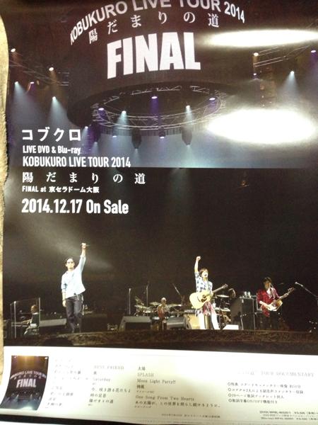 コブクロ[VIDEO/KOBUKURO LIVE TOUR 2014]告知ポスター新品!!