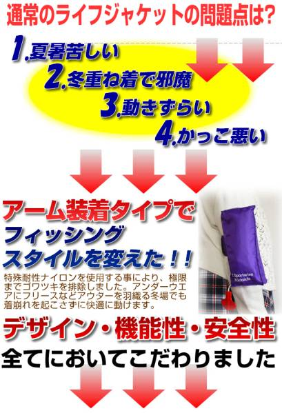 「I sportarten Rucksicht 水遊びお父さんの腕に装着して安心を!!アーム型ライフジャケット手動膨張パープル」の画像2