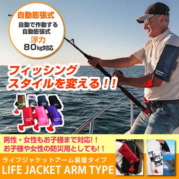 「I sportarten Rucksicht 水遊びお父さんの腕に装着して安心を!!アーム型ライフジャケット手動膨張パープル」の画像1