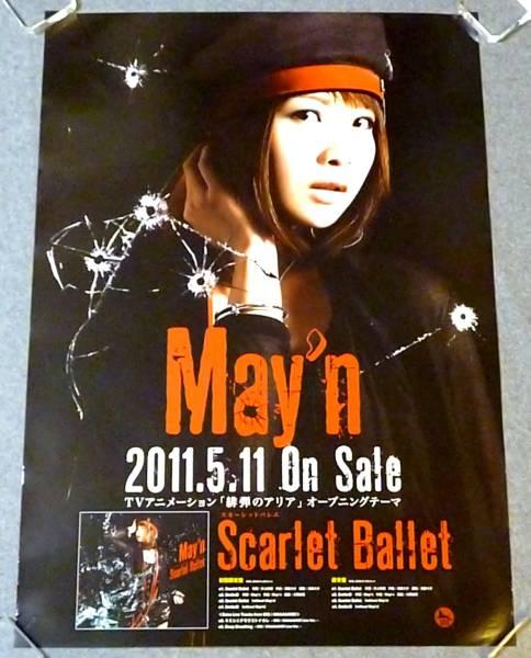 Ю①告知ポスター May'n(メイン)[Scarlet Ballet]緋弾のアリア