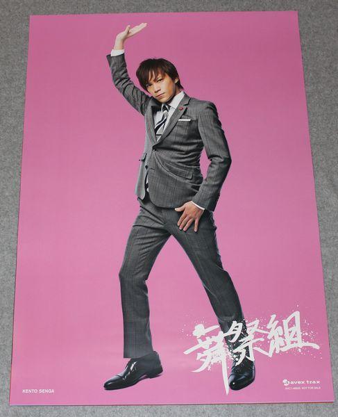 ● ポスター [舞祭組/千賀健永]Kis-My-Ft2 キスマイ