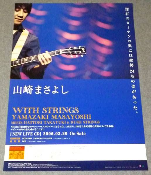 Э③ 告知ポスター 山崎まさよし[WITH STRINGS LIVE ARENA 2005]