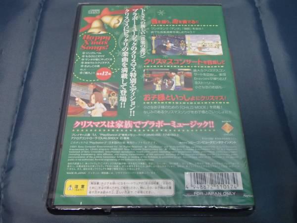 PS2 ブラボーミュージック クリスマスエディション_画像2