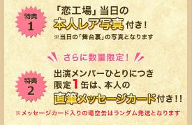 神の手 場空缶 NGT48 恋工場 山口真帆 新品 直筆メッセージカード入り
