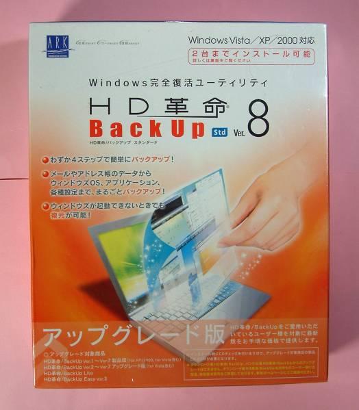 【788】4513123011267 新品 アーク情報システム HD革命 Backup Standard v8 UP版 未開封 バックアップ Windows用ソフト リカバリ 復活 復元