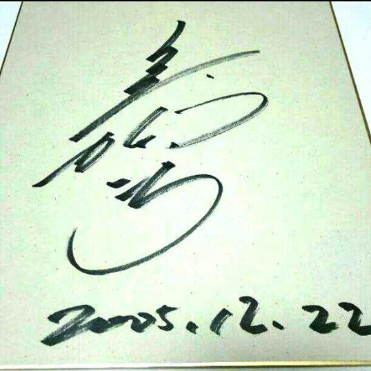 ルパン三世 声優 栗田貫一さん 直筆サイン 本物 レア 送料無料