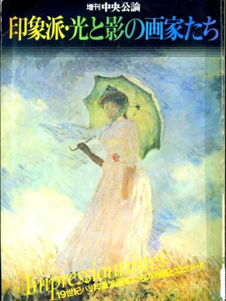 ★美術本★絵画本★ 印象派・光と影の画家達 ★19世紀の画家★_表紙・モネ