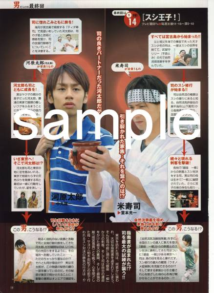 ◇TVガイド 2007.9.7 切抜き KinKi Kids 堂本光一 KAT-TUN 中丸雄一 スシ王子!