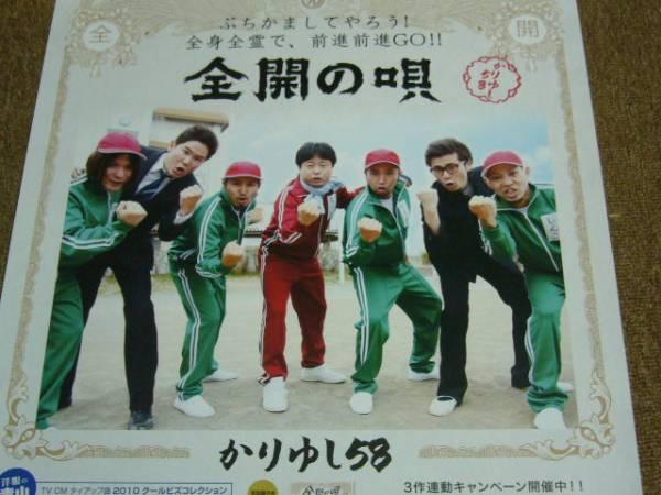 CD告知 ポスター かりゆし58 全開の唄