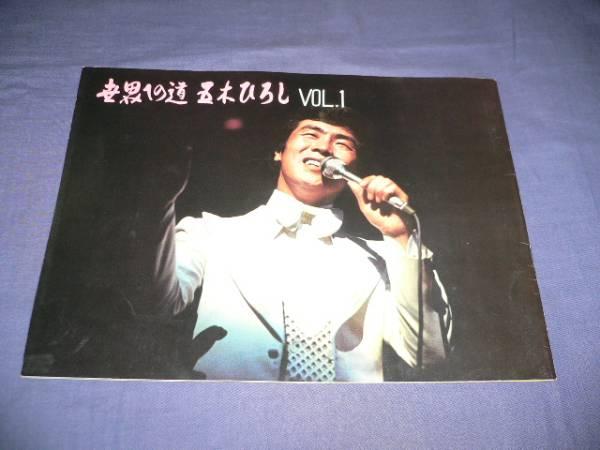 即決/世界への道 五木ひろしvol.1 リサイタル パンフ/1975年