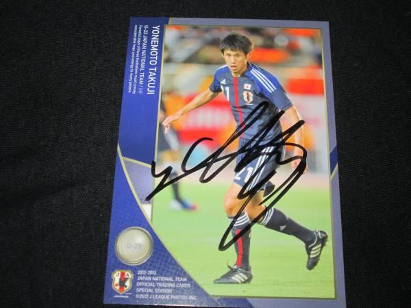 米本拓司 日本代表 FC東京 ロンドン オリンピック 五輪 ボランチ