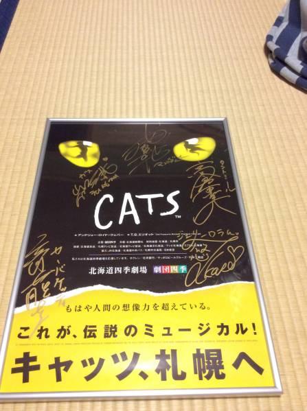 SALE 劇団四季 CATS キャッツ直筆 サイン ポスター