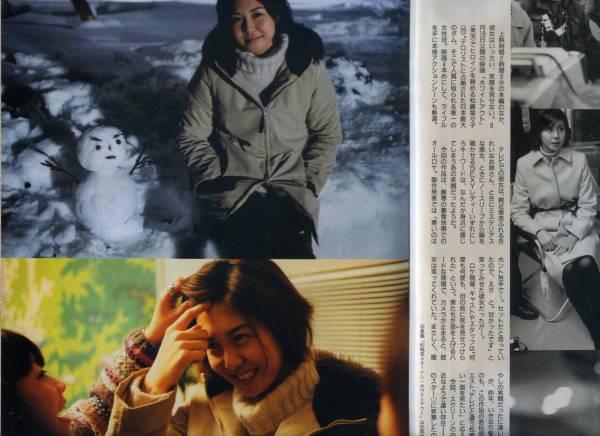☆☆松嶋菜々子 藤原紀香 矢部美穂 『FLASH 2000年 8/15 648号』☆☆
