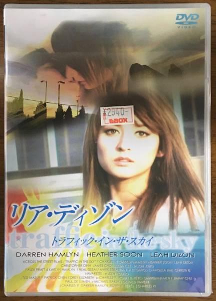 リア・ディゾン トラフィック・イン・ザ・スカイ 新品 DVD グッズの画像