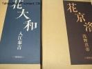 花大和・入江泰吉・菊池寛賞受賞/花京洛・浅野喜一/定価60000円