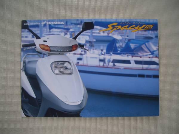 ホンダ スペイシー125 カタログ