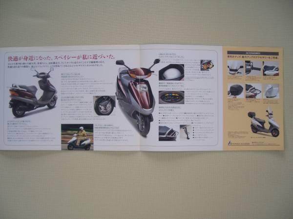 ホンダ スペイシー125 カタログ_画像2
