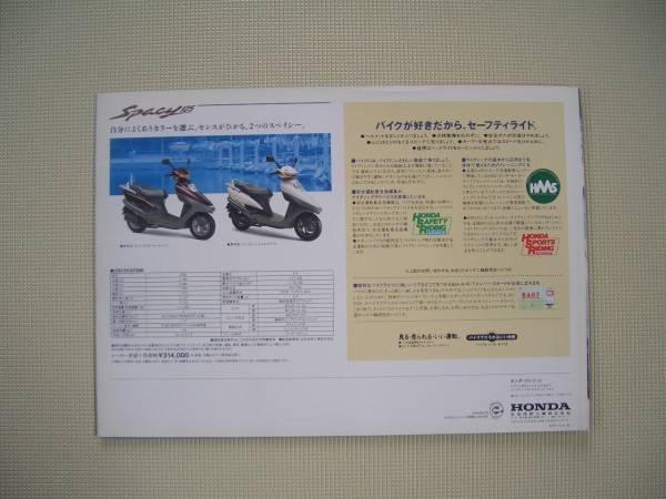 ホンダ スペイシー125 カタログ_画像3