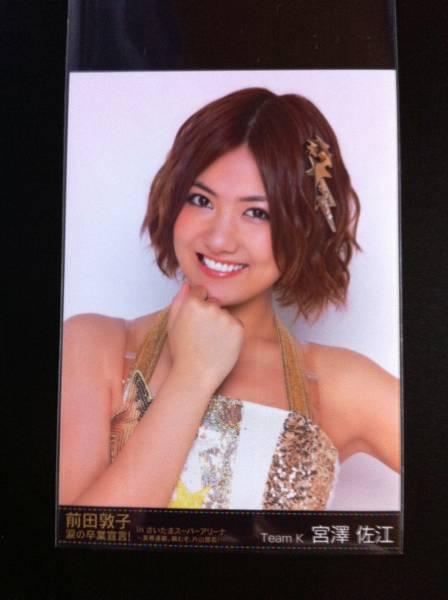 【元AKB48】 生写真 宮澤佐江 3枚セット 3 ライブ・総選挙グッズの画像
