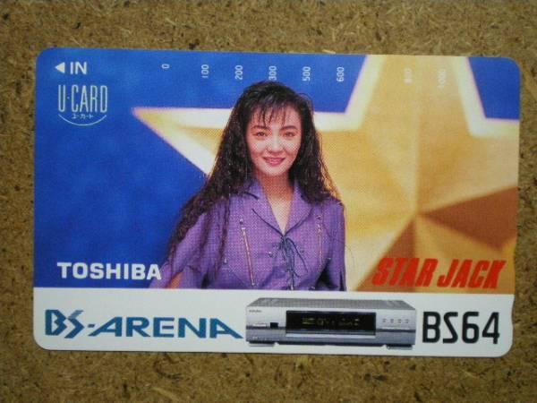 i4397・東芝 杏里 1000円Uカード ユーカード