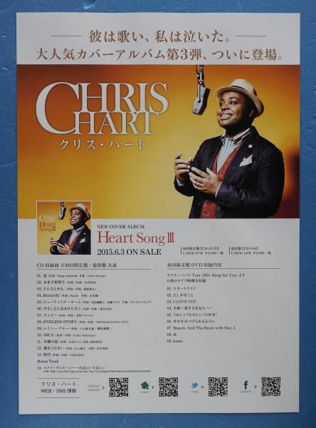 クリスハート CHRIS HART コンサート チラシ 他 ★ 2点セット ( 非売品 ) ※チラシのみ
