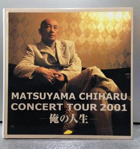 松山千春 パンフレット パンフ 2001年 俺の人生 コンサートグッズの画像