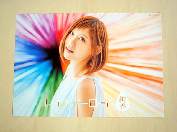 絢香 / 『レインボーロード』 ポスター未使用