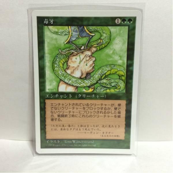 MAGIC The Gathering エンチャント(ク) 毒牙_画像1