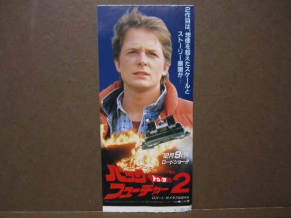 C10b バック・トゥ・ザ・フューチャー 2 ● 鑑賞券 デロリアン マイケル・J・フォックス