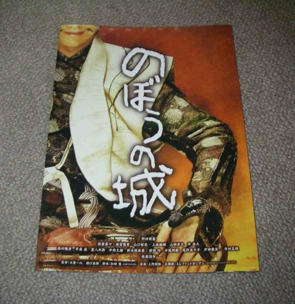 「のぼうの城」プレスシート:野村萬斎/榮倉奈々/成宮寛貴 グッズの画像