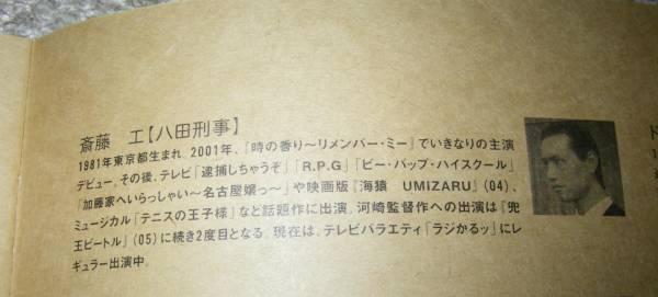 「ヅラ刑事」プレスシート:モト冬樹/斎藤工_画像3