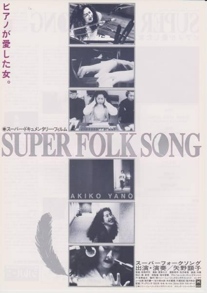 【矢野 顕子】 ★SUPER FOLK SONG ピアノが愛した女。★ チラシ