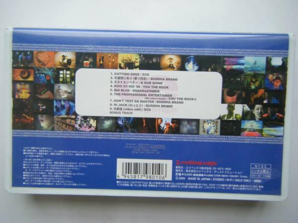 即決中古VHSビデオ cutting edge HIP HOP CLIPS 74分。ECD,BUDDHA BRAND,YOU THE ROCK,K DUB SHINE 他 / 曲目は写真4,5をご参照ください_画像2