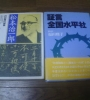 I♯証言全国水平社 福田雅子・松本治一郎 西日本人物史
