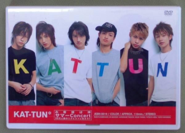 KAT-TUN お客様は神サマー concert DVD 110min
