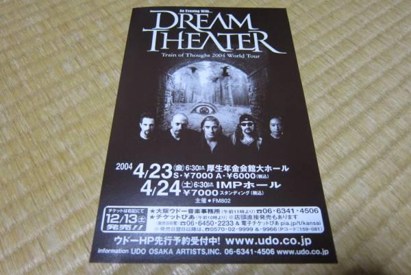 ドリーム・シアター dream theater 来日 告知 チラシ 2004 メタル プログレ