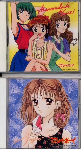 『ママレードボーイ』【2枚】歌:國府田マリ子、置鮎龍太郎 グッズの画像