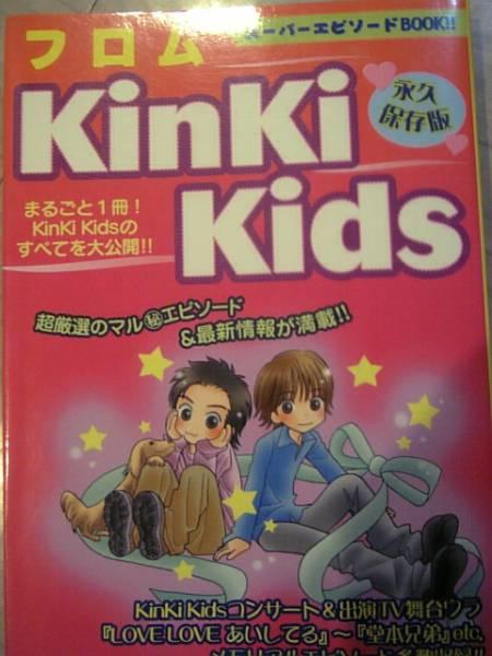 フロムKinKi Kids 堂本光一 堂本剛