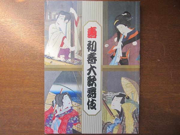 歌舞伎パンフレット 初春大歌舞伎2006.1 片岡愛之助片岡仁左衛門