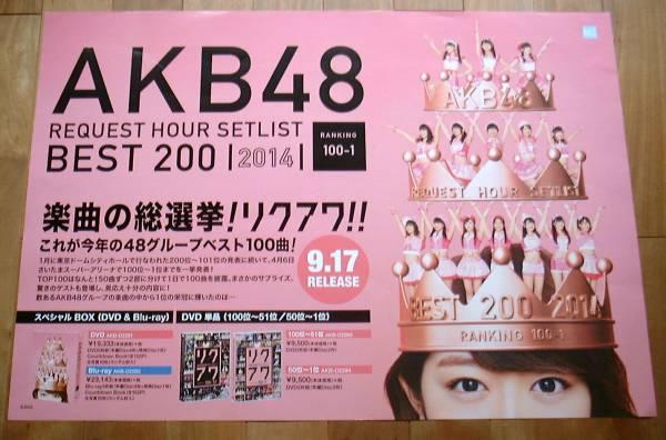 AKB48 リクエストアワーセットリストベスト200 未使用ポスター