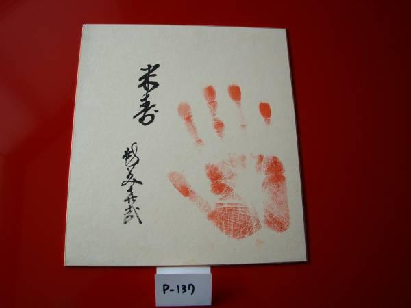 ★歌舞伎★色紙(P-137)★米寿★手形★朱赤★墨★黒★直筆★伝統芸能★能★日本舞踊