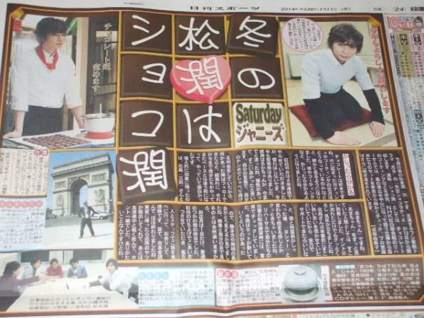 新聞 ■ 日刊スポーツ 1/11 ■ 松本潤(嵐)