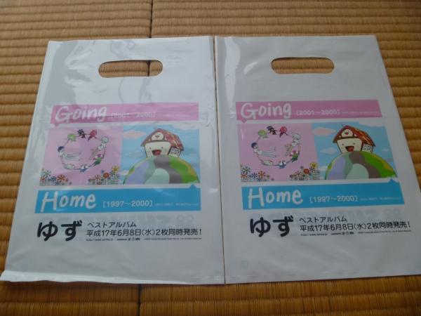 ⑳未使用☆ゆず / Going / Home 購入特典 袋 非売品 新星堂