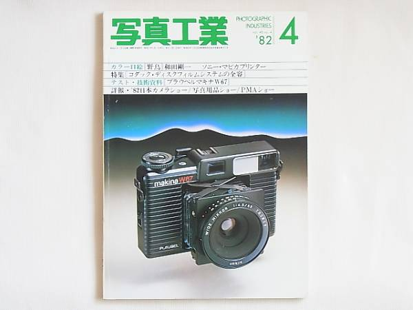 写真工業 1982年4月号 コダック・ディスクフィルムシステムの全容 プラウベルマキナW67 インスタント写真はどこまで発展するか_画像1