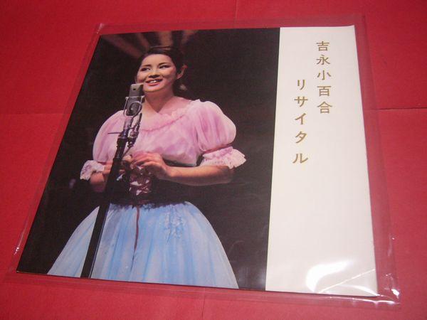 【激レア】吉永小百合 1967年全国縦断 リサイタル パンフレット