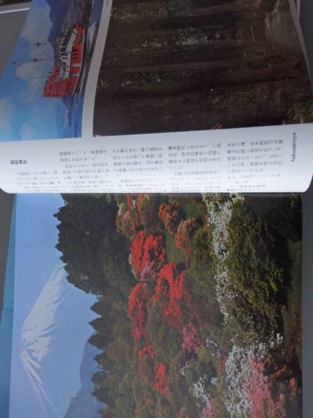 日本の旅6 富士/箱根 YWGA_画像3