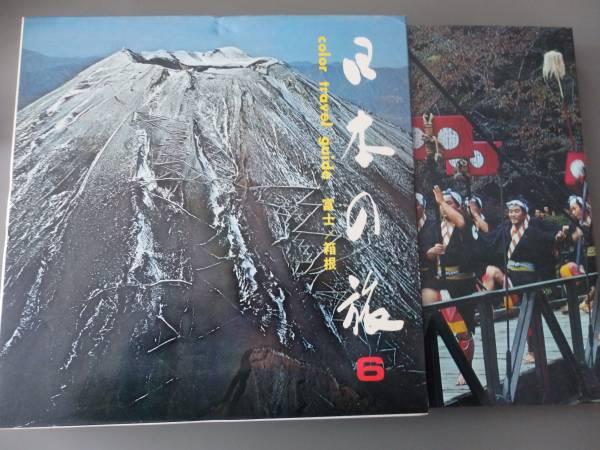 日本の旅6 富士/箱根 YWGA_画像1