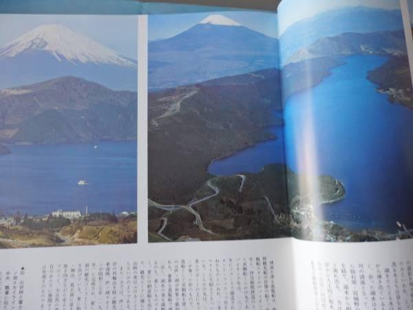 日本の旅6 富士/箱根 YWGA_画像2