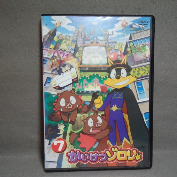 DVD かいけつゾロリ 7巻 グッズの画像